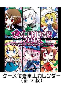 東方卓上カレンダー2015【2】