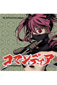 DJ Schwarzenegger - コマンディア
