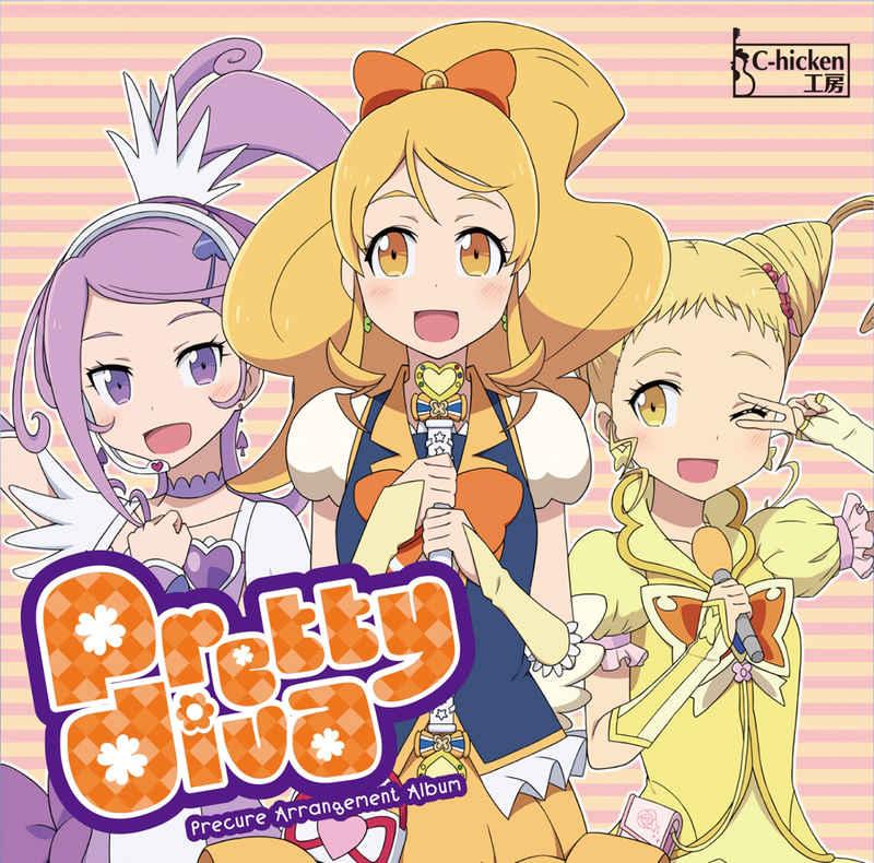 Pretty diva [C-hicken工房(鶏@クックルP)] プリキュア