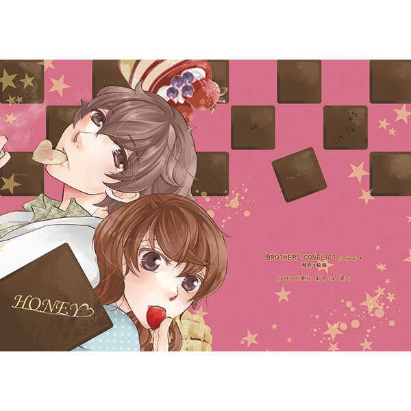 HONEY [花心(彩月りま)] BROTHERS CONFLICT