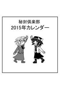 秘封倶楽部2015年卓上カレンダー
