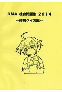 QMA 社会問題集 2014 連想クイズ編