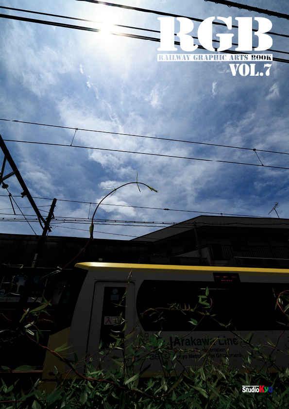 RGB VOL.7 [Studio Kyo(黒橋 葵)] 鉄道