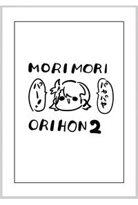 MORIMORIORIHON2