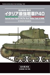 イタリア最強戦車P40