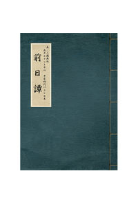 前日譚 ~真・三國無双 呉カルテット中心 平安時代パラレル本~