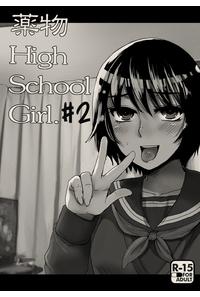 薬物HighSchoolGirl#2
