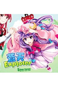 蒼天Explorer