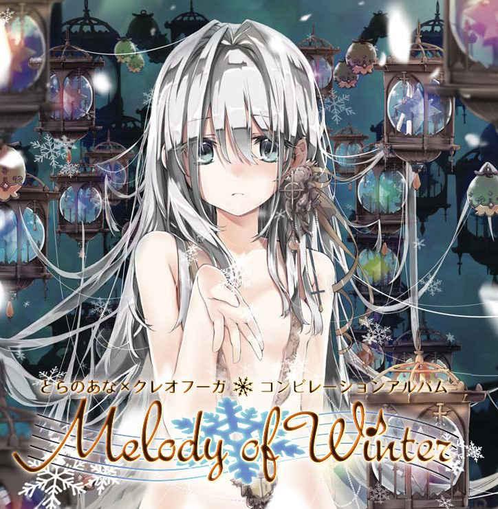 とらのあな×クレオフーガ コンピレーションアルバム「Melody of Winter」