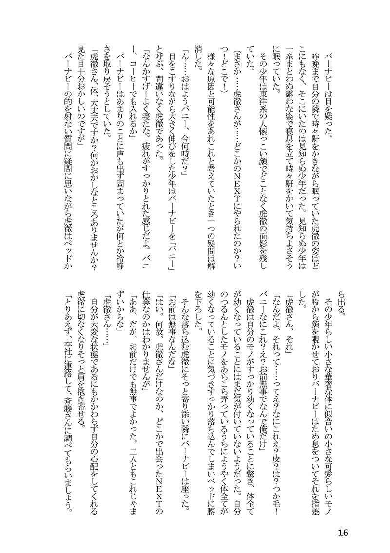 うさとらびよりー兎虎無配小説再録集ー