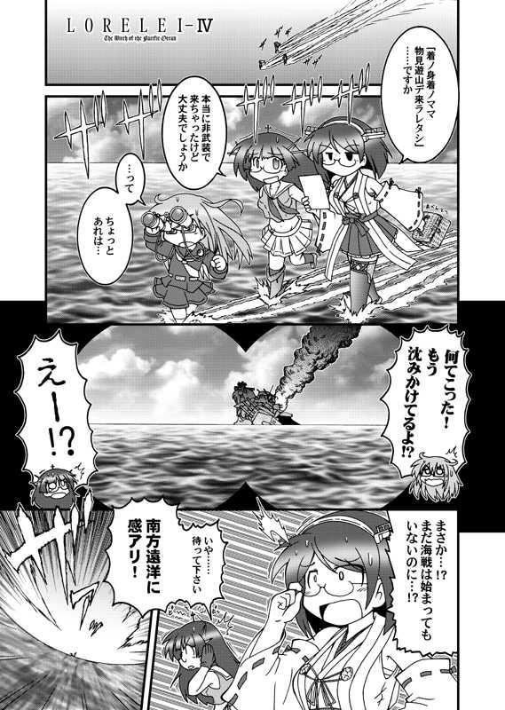 ローレライ4 原爆阻止作戦