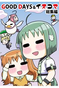 GOOD DAYS & イヌコマ 総集編
