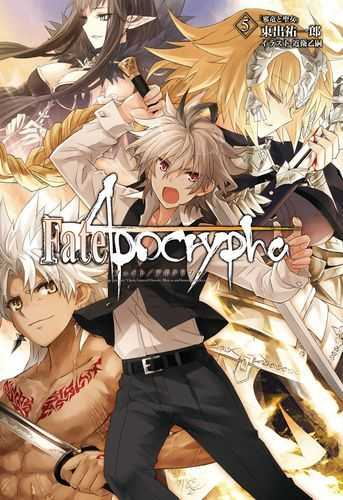 Fate/Apocrypha vol.5 [TYPE-MOON(東出祐一郎)] Fate