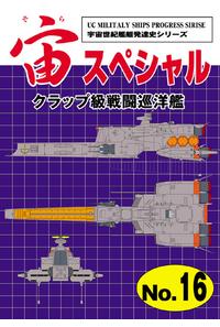 宙(そら)スペシャル16 クラップ級戦闘巡洋艦