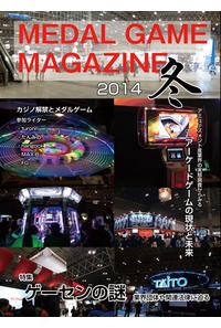 メダルゲームマガジン2014冬号