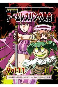 幻想郷アームレスリング大会Vol.11