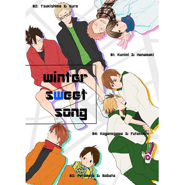 winter sweet song [aice(ゆうや)] ハイキュー!!