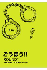 ごうほう!! Round 1