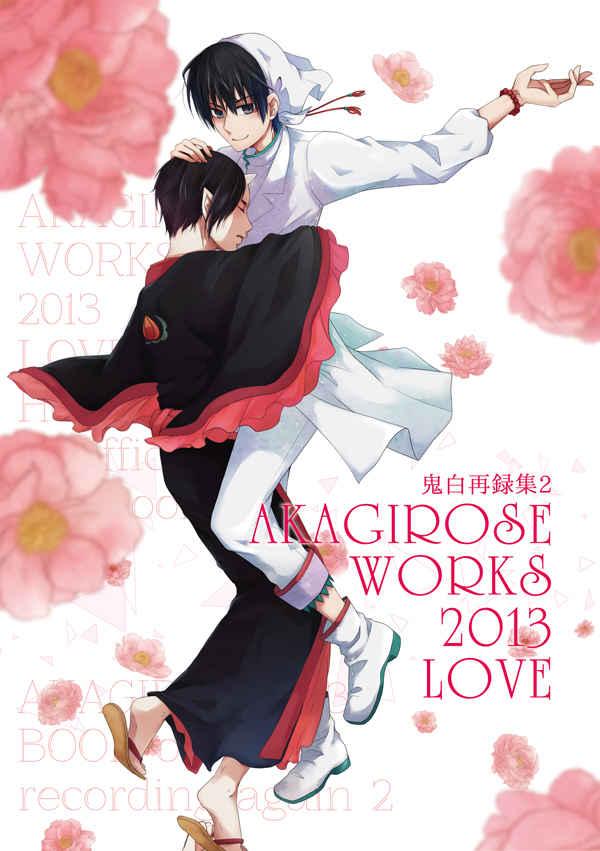 LOVE -AKAGIROSE WORKS 2013- [アカギローズ(ねぎし)] 鬼灯の冷徹