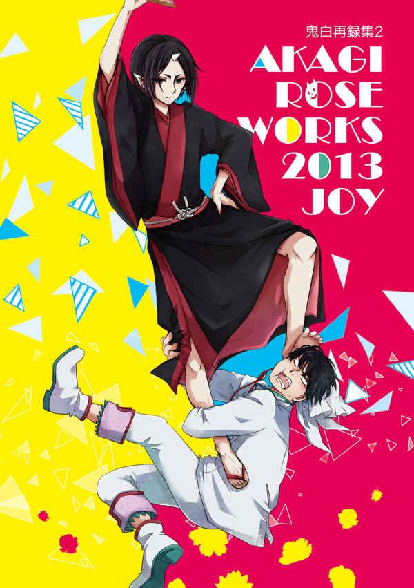 JOY -AKAGIROSE WORKS 2013- [アカギローズ(駿河柚希)] 鬼灯の冷徹