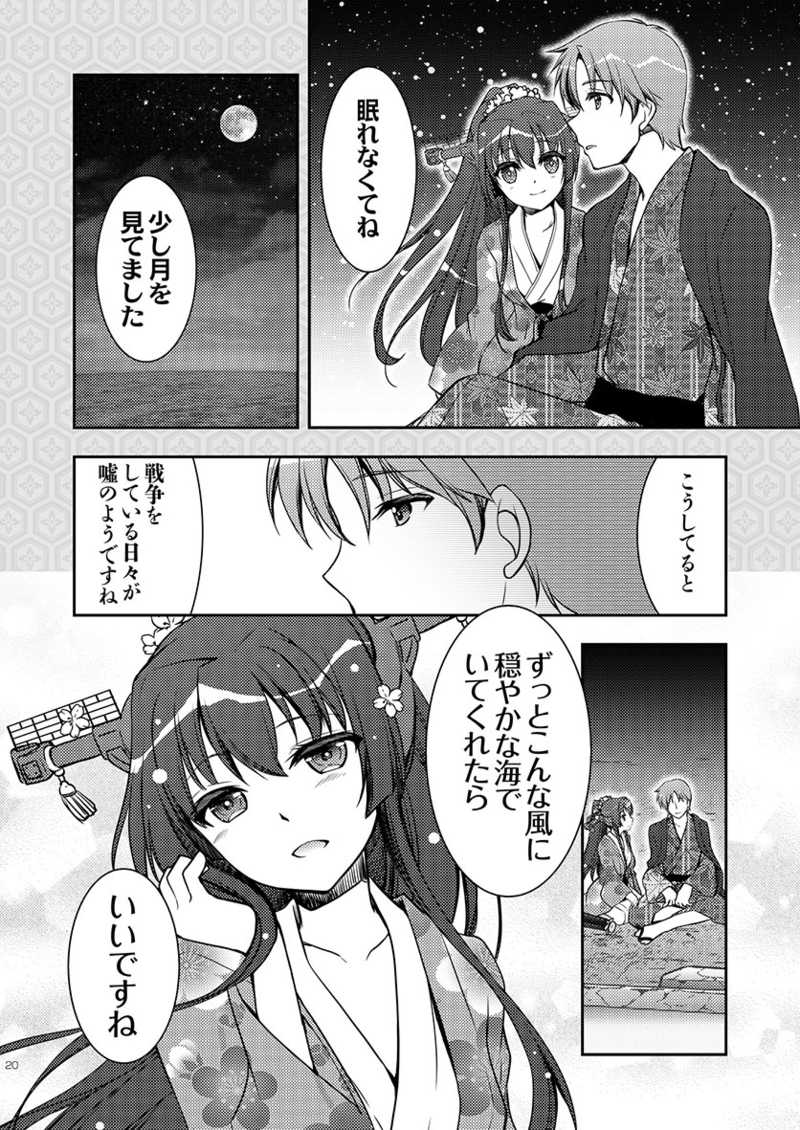 【とらのあな特典お風呂ポスター付き】大和さん