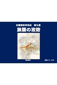 日露戦争写真帳第9巻 旅順の攻防