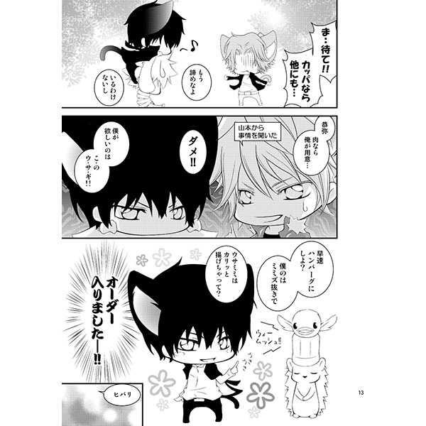 にゃんこと小鳥とハリネズミ vol.3