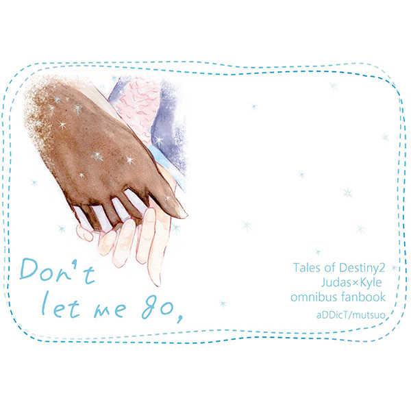 Don't let me go [aDDicT(六二緒)] テイルズシリーズ
