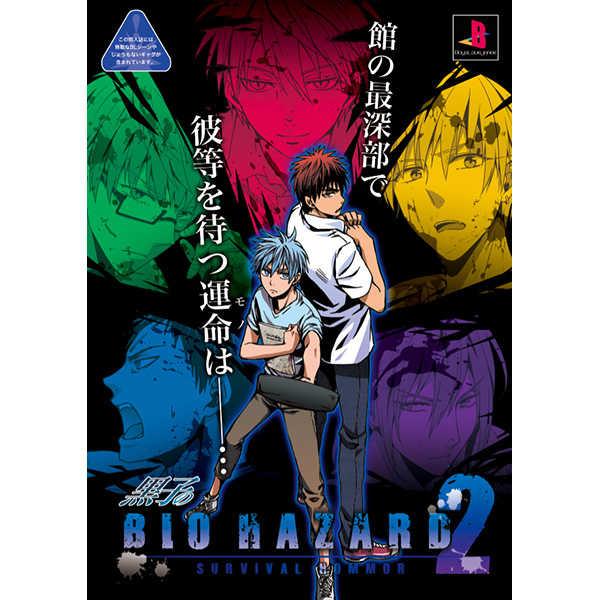 黒子のBl0 HAZARD2