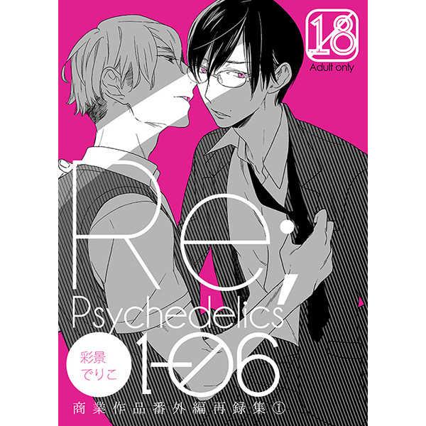 Re;01-06 [sonico(彩景でりこ)] オリジナル