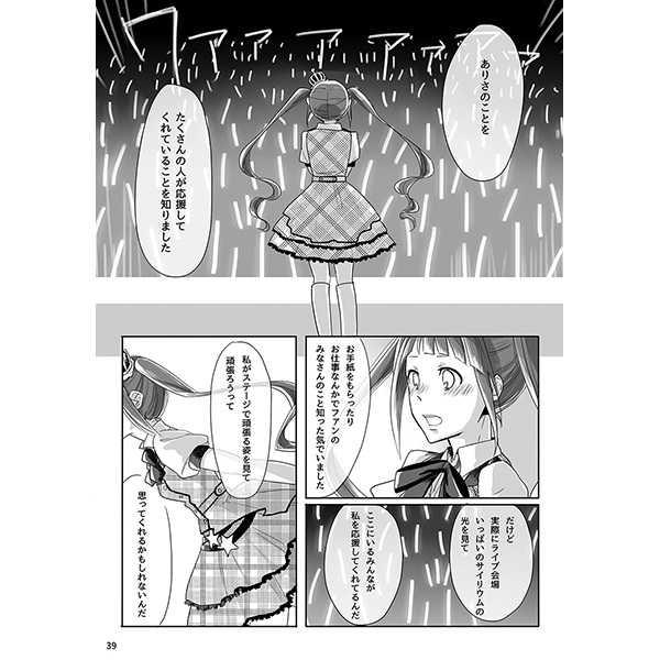 松田亜利沙アンソロジー「次は私の番!」