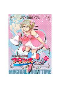 マジカルストライキフランスちゃん-MAGICAL SHOW TIME-