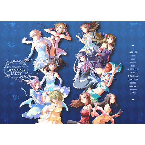 Diamond Party [兎に角牛(イチヒ)] THE IDOLM@STER CINDERELLA GIRLS