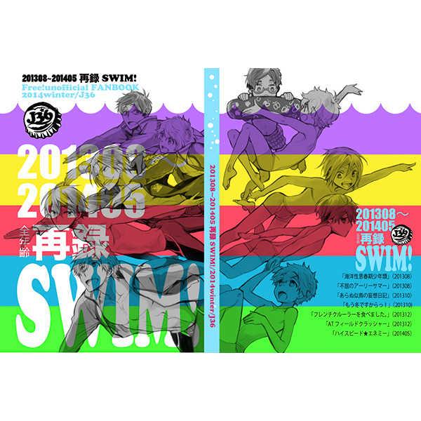 201308~201405再録SWIM!