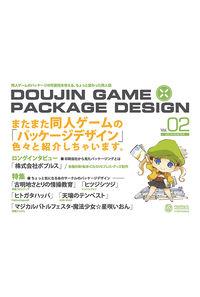 DOUJIN GAME × PACKAGE DESIGN Vol.02