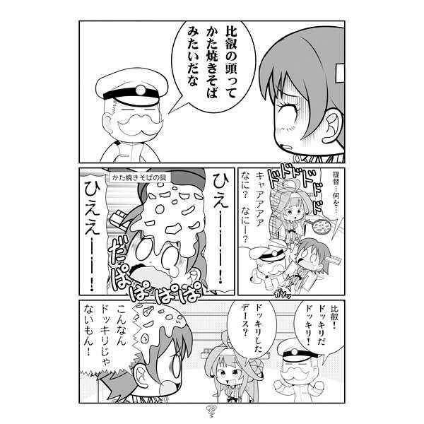 OH!スーパーマキグモチャンドライ