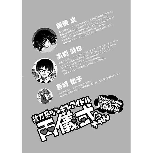 抜刀系ツンギレアイドル両儀式ちゃんWithびんわんプロデューサー黒桐幹也