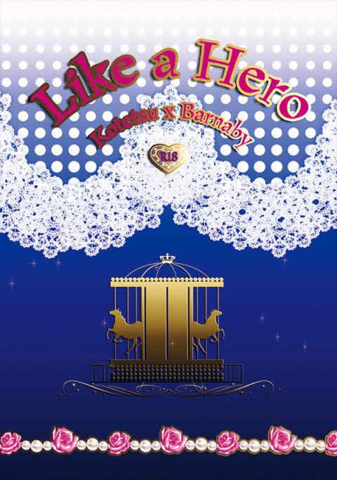 Like a Hero [緋桜流(城みづき)] TIGER & BUNNY