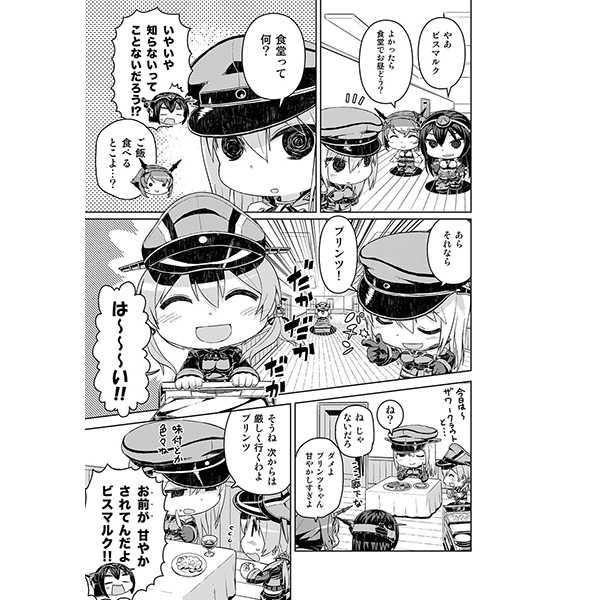 柔順プリンツ・オイゲンソース