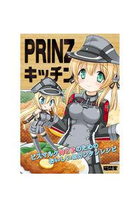 Prinzキッチン