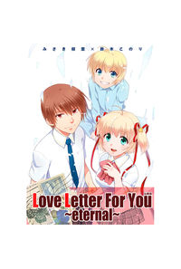 Loveletter for you ~eternal~総集編