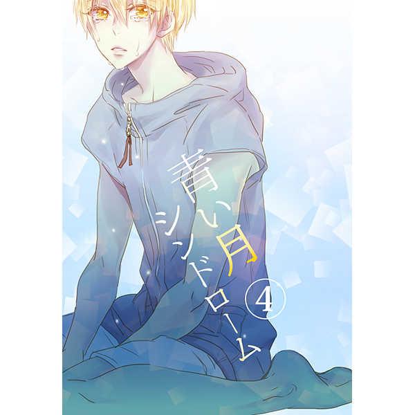 青い月シンドローム4 [Longing Blue(コトリ)] 黒子のバスケ