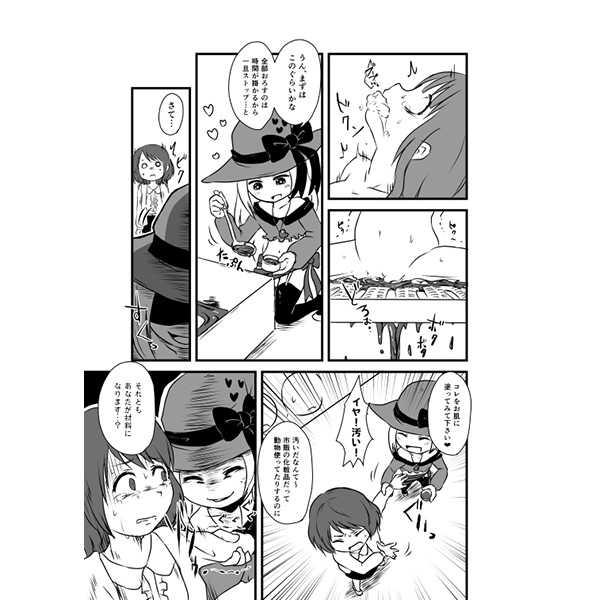 拷問合同【コドモの拷問具♪AwA/原崎】