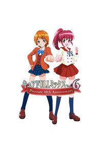 キュアFULLミックス Vol.6