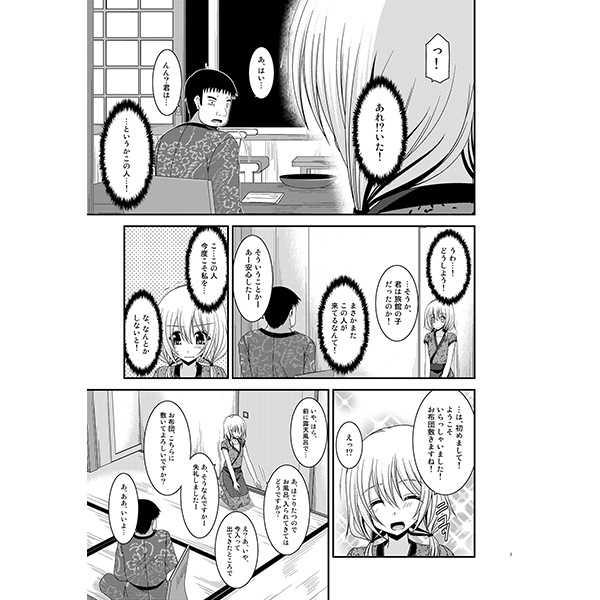 露出少女日記12冊目