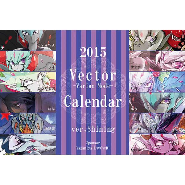 バリアン態ベクター中心カレンダー・シャイニング [八神屋~L☆C☆D~(シーラカンス八神)] 遊戯王