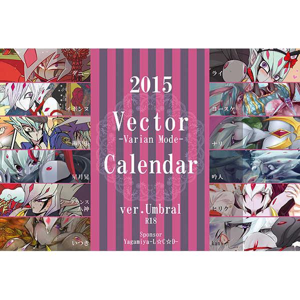 バリアン態ベクター中心カレンダー・アンブラル [八神屋~L☆C☆D~(シーラカンス八神)] 遊戯王