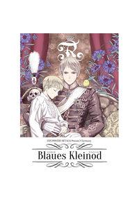 Blaues Kleinod【クリアファイル付き】