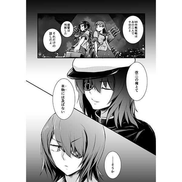 M・I・6【SILENT】