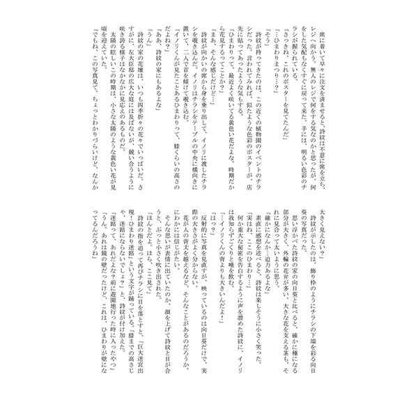 キラキラ★サマーデート